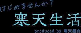 長野県寒天水産加工業協同組合